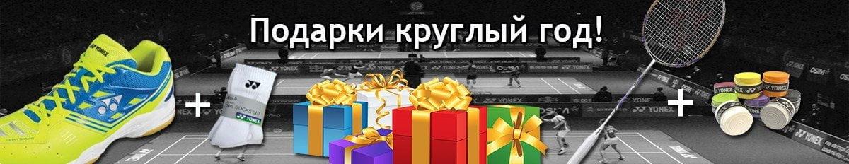 Подарки круглый год!